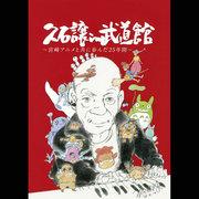 Miyazaki Hayao Joe Hisaishi MUSICAL JOURNEY