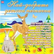 Детские Песни - слушать песни и альбомы онлайн. .  Тексты песен, фото, видео и хит-парады на MOSKVA.FM. .