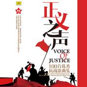 正义之声—100首优秀抗战歌曲集