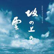 NHKスペシャルドラマ 「坂の上の雲」 オリジナル・サウンドトラック