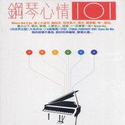 钢琴心情101