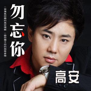 勿忘我(热度:17)由二爷翻唱,原唱歌手高安/郭玲