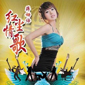 红尘情歌(热度:94)由漫步人生退翻唱,原唱歌手蒋姗倍