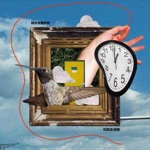 图片[1]-【值得一听】每日歌曲分享:《时光背面的我》-刘至佳,韩瞳-南逸博客
