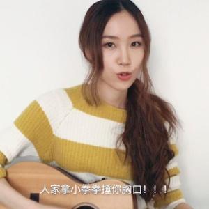 小拳拳捶你胸口由AC墨染演唱(原唱:刘瑞琦)