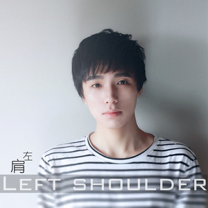 左肩原唱是安苏羽,由青柠味的夏天翻唱(播放:13)