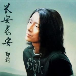 私奔(热度:213)由MJ翻唱,原唱歌手郑钧