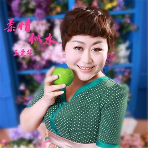 思念再苦也说甜(热度:28)由向幸福出发翻唱,原唱歌手王爱华