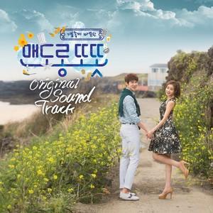 맨도롱 또똣 OST