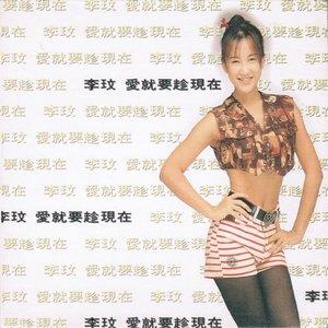 前世今生(Live)(热度:93)由洛蜜翻唱,原唱歌手李玟