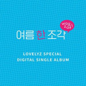 Lovelyz Digital Single '여름 한 조각' (Lovelyz Digital Single '一片夏天')