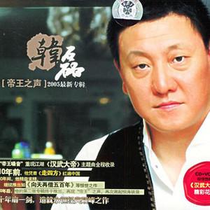 向天再借五百年(无和声版)(热度:127)由大唐翻唱,原唱歌手韩磊