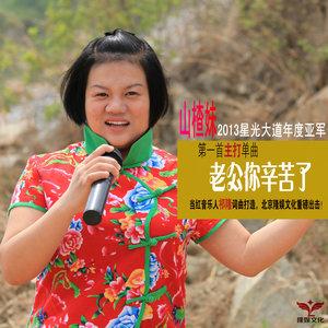 老公你辛苦了(热度:221)由陌依果恋翻唱,原唱歌手山楂妹