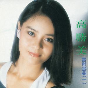 缘(热度:635)由云中雁(欢迎您来访互动)翻唱,原唱歌手高胜美
