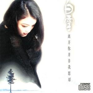 千古绝唱(热度:15)由YW翻唱,原唱歌手白雪