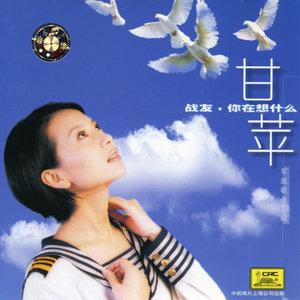 战友,你在想什么原唱是甘萍,由山水秀翻唱(播放:93)
