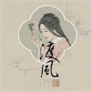 如是(热度:90)由红梅翻唱,原唱歌手刘珂矣