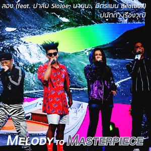 """ฟังเพลงอัลบั้ม ลอง (feat. ปาล์ม SloJoe, นายนะ & มิตรแมน Beatbox) [From """"Melody to Masterpiece""""] [Live]"""