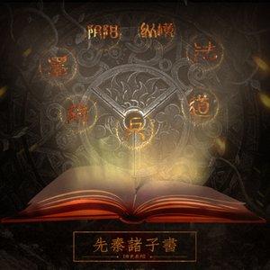 先秦诸子书(热度:88)由❦臻琴~翻唱,原唱歌手臻言/楚歌