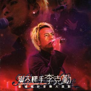 傻女(Live)由小乖乖演唱(原唱:李克勤)
