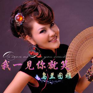 我一见你就笑(热度:107)由奇葩老谭Q1830308226翻唱,原唱歌手乌兰图雅