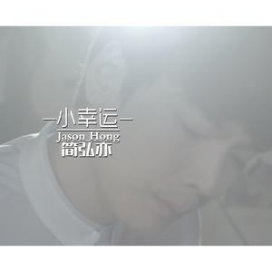 小幸运(热度:85)由♀格小乐翻唱,原唱歌手简弘亦