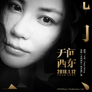 无问西东(热度:74)由无所谓在线翻唱,原唱歌手王菲