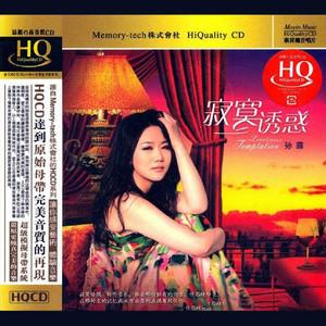 小小的太阳(热度:32)由玲珑翻唱,原唱歌手孙露