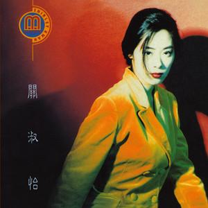 星空下的恋人(热度:318)由LINDA(忙)翻唱,原唱歌手关淑怡