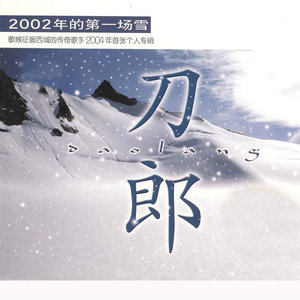 2002年的第一场雪由天晴演唱(原唱:刀郎)