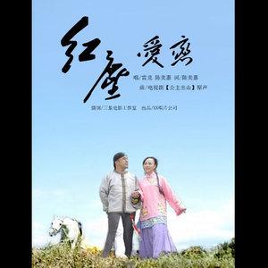 红尘爱恋(热度:48)由我为歌狂翻唱,原唱歌手陈美惠/雷龙