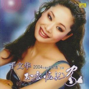 想起老妈妈(热度:222)由秀眀(暂离)翻唱,原唱歌手于文华