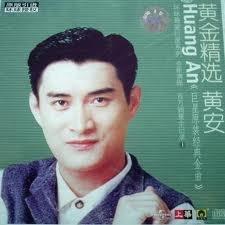 风风雨雨来时路(热度:18)由蓝色风暴翻唱,原唱歌手黄安