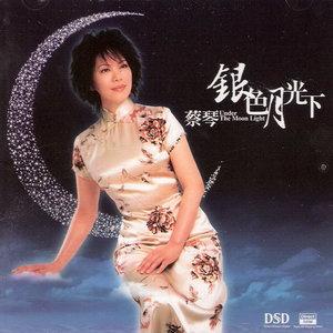 敖包相会(Live)(热度:96)由上饶乐团女神唱将随缘《暂退》翻唱,原唱歌手蔡琴