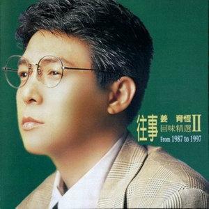 情难枕(热度:30)由平凡生活(退)翻唱,原唱歌手姜育恒