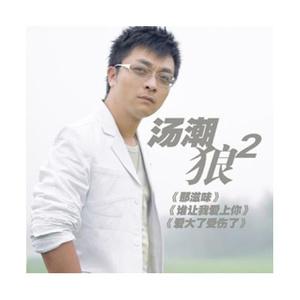 那滋味(热度:290)由贵族♚零大叔翻唱,原唱歌手汤潮