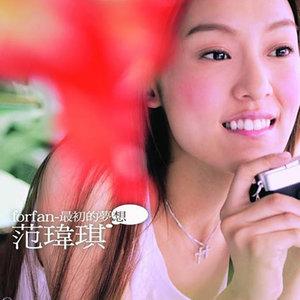 最初的梦想(热度:4164)由妞妞翻唱,原唱歌手范玮琪