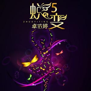 最浪漫的事(热度:6896)由এ᭄紫儿ོꦿ࿐@盼盼翻唱,原唱歌手卓依婷