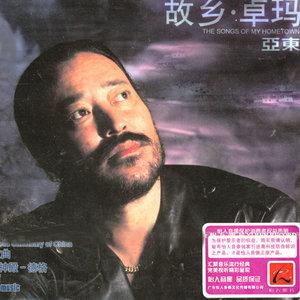 梦中的绿洲(热度:271)由韤汬鷐翻唱,原唱歌手尼玛泽仁·亚东
