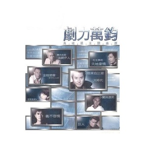 隔世情(热度:85)由JJ翻唱,原唱歌手彭羚