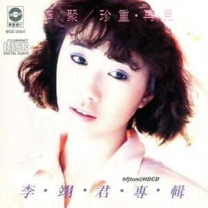 萍聚(热度:33)由灵芝翻唱,原唱歌手李翊君/李富兴