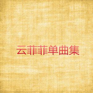 噢,爱人(热度:74)由平淡翻唱,原唱歌手云菲菲
