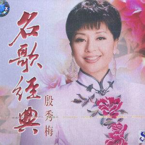 沁园春·雪(热度:22)由陶勋天平山人翻唱,原唱歌手殷秀梅