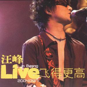 青春(Live)(热度:72)由贵族♚零大叔翻唱,原唱歌手汪峰