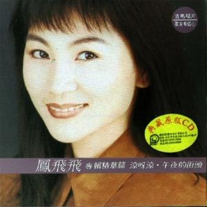 潇洒的走由wufang演唱(原唱:凤飞飞)