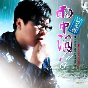 雨中泪(热度:162)由平平淡淡翻唱,原唱歌手何龙雨