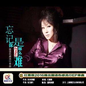 忘记你是那么难(热度:59)由芬芳翻唱,原唱歌手红蔷薇