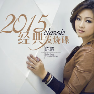 不想回家的女人(发烧版)(热度:79)由誦风雨彩虹翻唱,原唱歌手陈瑞