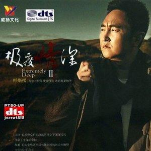 醉乡(热度:9662)由刺梅云南11选5倍投会不会中,原唱歌手呼斯楞