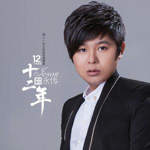 十二年(热度:22)由弘毅(主唱)杰杰翻唱,原唱歌手邱永传